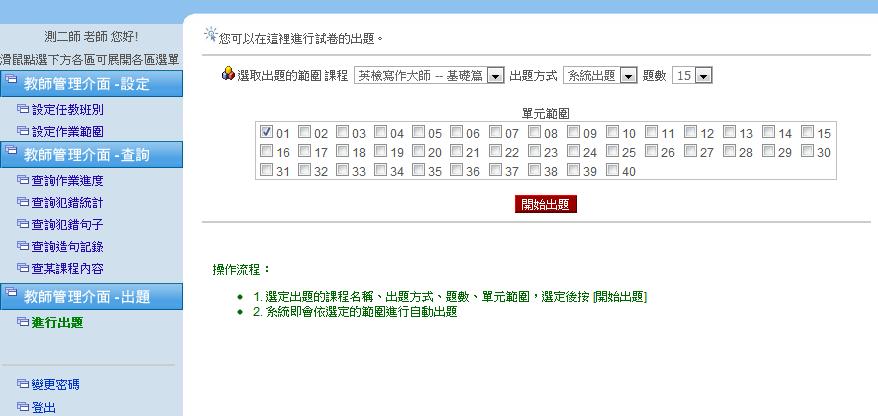 IsEnglish 管理平台使用手冊